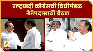 राष्ट्रवादी काँग्रेसची विधीमंडळ नेतेपदासाठी बैठक | Mumbai | ABP Majha
