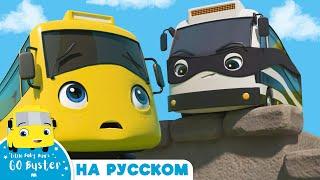 БАНДИТ и БАСТЕР Мультики для детей Автобус Бастер Детские Песни