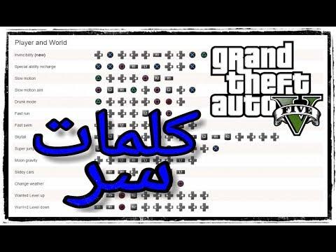 قراند 5 كلمات سر سوني 4 | Gta 5 Cheats Ps4 بالعربي