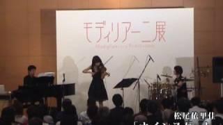 ナインスゲート~松尾依里佳コンサート in ムーンライト・モディリアーニ~ 松尾依里佳 検索動画 2