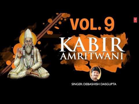Kabir Amritwani Vol.9 By Debashish Dasgupta Full Audio Songs Juke Box
