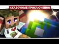 Я Улетел в Космос Таинственная Шахта 12 Сказочные приключения Minecraft Let S Play mp3