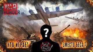 War Thunder - ШОК ! Кто играет вместо Беса ?