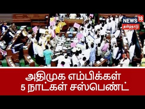 Breaking News: AIADMK MPs Suspended For 5 Lok Sabha Sittings