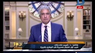 العاشرة مساء| شاهد كيف حول الفساد اللحوم التي تدخل بطون المصريين إلى سموم قاتلة ..