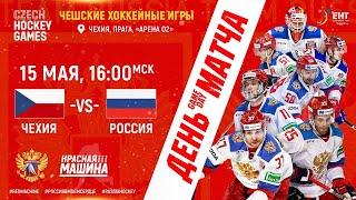 Чешские хоккейный игры. Чехия - Россия