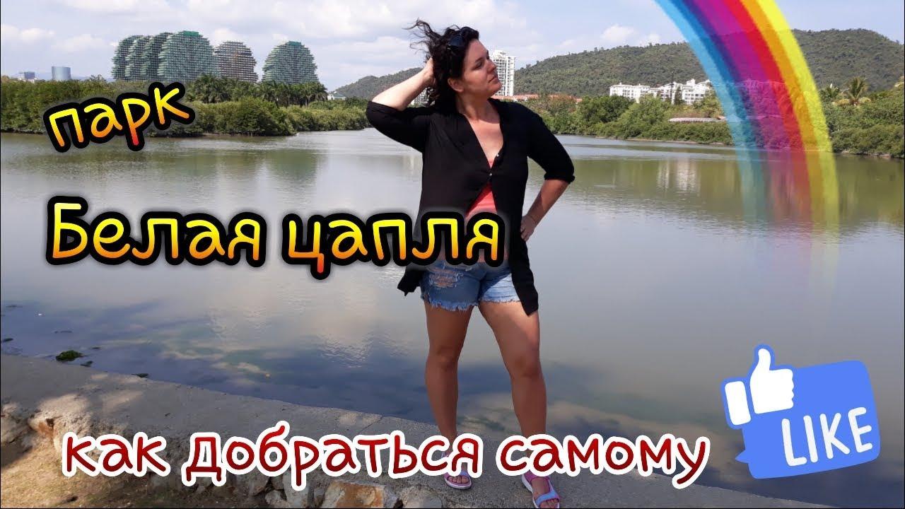 Парк Белая Цапля обзор, видео