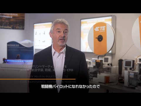 - Thierry Marin-Martinod | TE Connectivity