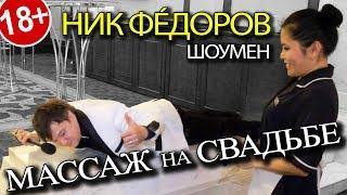 Ведущий на Свадьбу ✅ в Москве