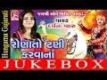 Download Rona To Tani Karvana | Audio Jukebox | New Darshna Vyas Song |  Latest New Gujarati Song MP3 song and Music Video