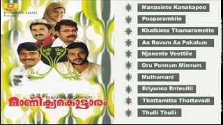 Malayalam Mappila Songs | Manikkyakottaram | Mappilapattu Album | Audio Jukebox