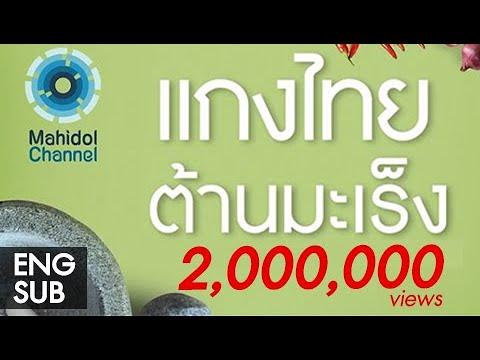 คลิป MU [by Mahidol] แกงไทยต้านมะเร็ง