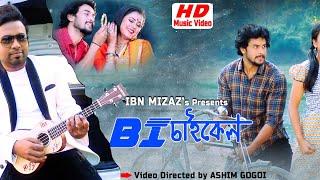 Bicycle Assamese Song Download & Lyrics