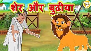 शेर और बुढ़िया l Hindi Kahaniya | Bedtime Moral Stories | Hindi Fairy Tales l Toonkids Hindi