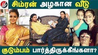 சிம்ரன் அழகான வீடு குடும்பம் பார்த்திருக்கீங்களா? | Photo Gallery | Latest News | Tamil Seithigal