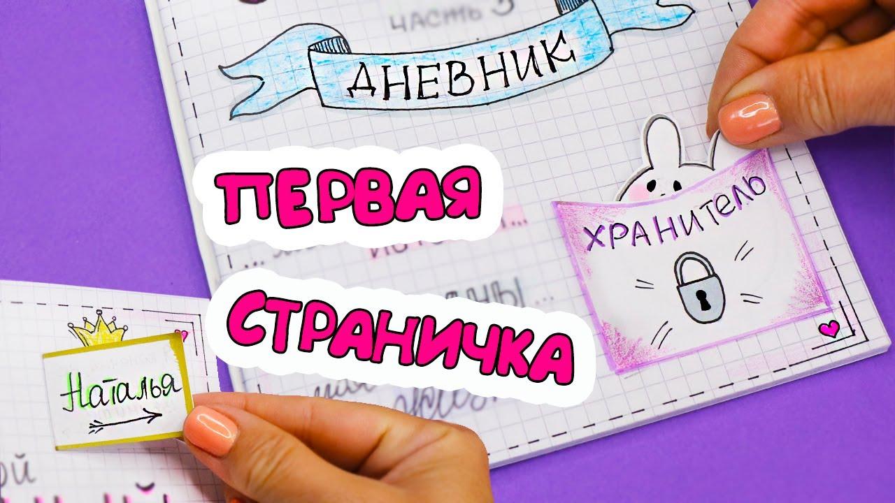 Первая страничка для Личного Дневника! Идеи для ЛД Часть 43