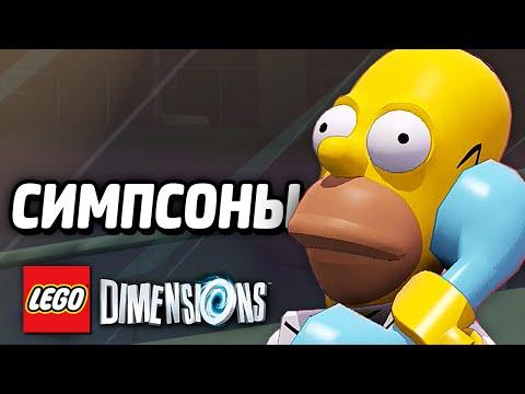 LEGO Dimensions Прохождение - СИМПСОНЫ (Уровень)