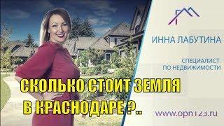 Сколько стоит дом или земельный участок в Краснодаре