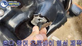 대전 삼성동 혼다 오토바이 줌며 열쇠 분실 제작