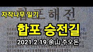 자작나무 일기 합포 승전길 2021.2.19