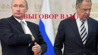 Путин отчитал Лаврова! ВЫГОВОР ВАМ!!!