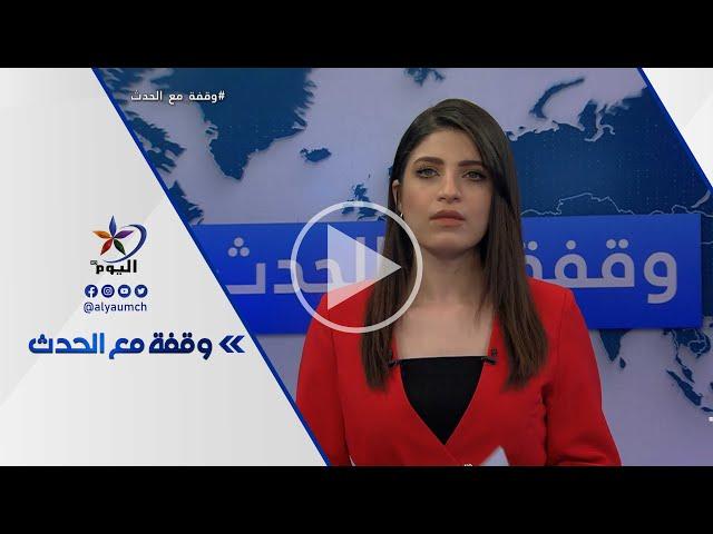 سد النهضة.. دعوات لاستئناف المفاوضات ومجلس الأمن يتخلى عن القضية..ما السيناريوهات؟