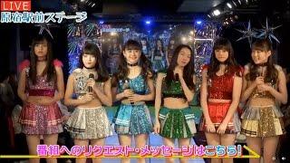 20170119 AbemaTV 原宿駅前ステージ#33 原駅ステージAトーク MVは著作権...