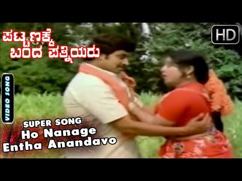Ho Nanage Entha Anandavo - Song | Pattanakke Banda Pathniyaru - Kannada Movie | Srinath - Padmapriya