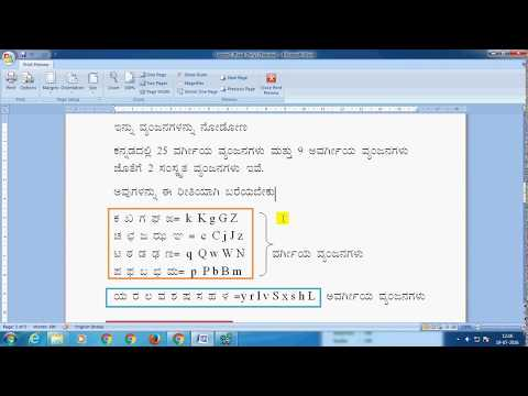 Kannada Typing Tutorial Using Nudi - PART 2