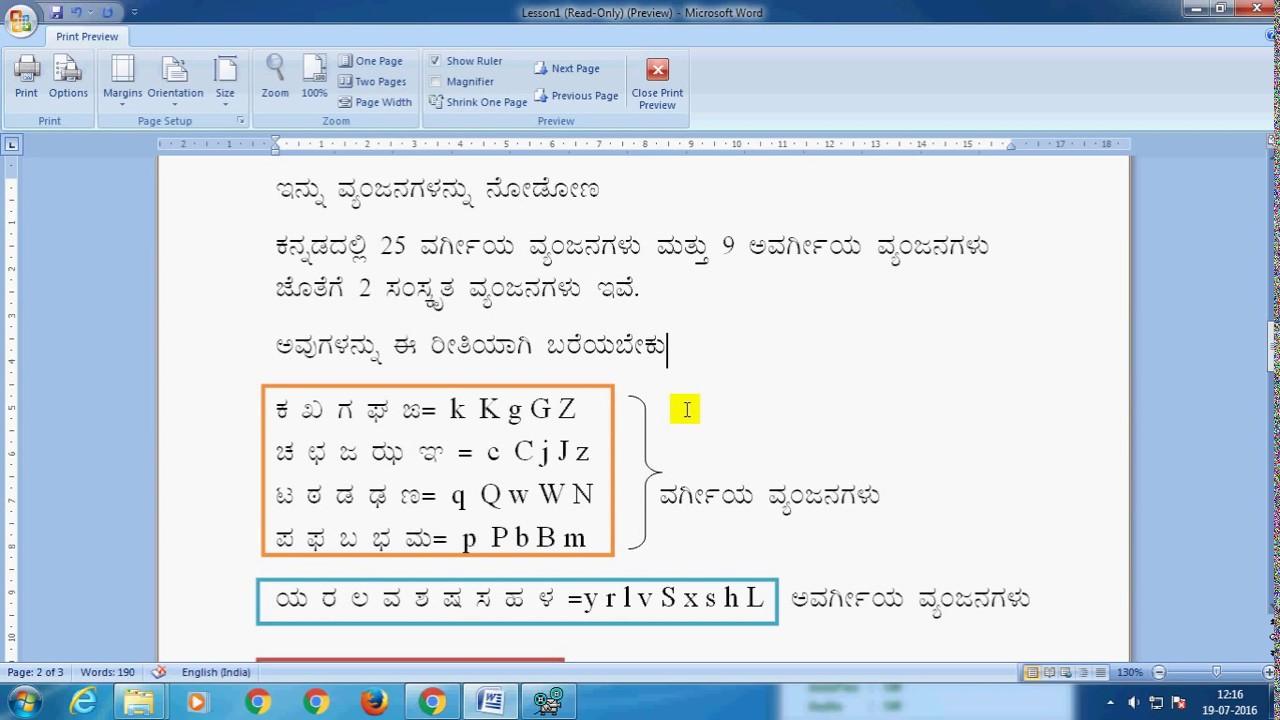 Nudi Kannada Keyboard Software - xilusqueen