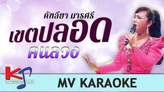 เพลง เขตปลอดคนลวง (MV KARAOKE) คัฑลียา มารศรี