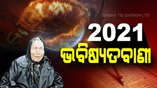 Special Story | Blind Bulgarian Mystic Baba Vanga Predicts Year 2021 Could Be Catastrophic