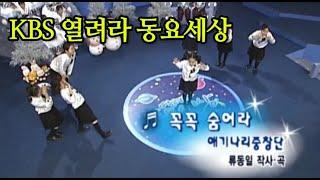 꼭꼭 숨어라 (2004.01.17 / KBS 173회 …