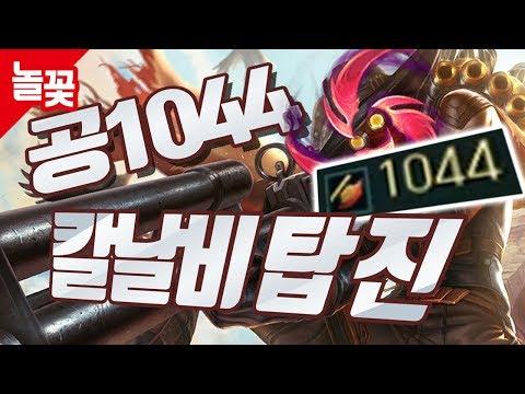 공격력 1044 탑 칼날비 진! 신약 출동! 꿀 빨러오세요!! [라간]