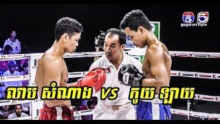 KCement Champion Challenge, Leap Samnang Vs Koy Lay, TV5 Knock Out, 14/July/2018