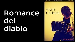 バンドネオン奏者・海上亞佑巳(Unakami Ayumi)が、タンゴの革命児・ピ...