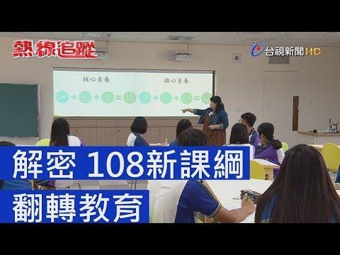熱線追蹤 - 解密108新課綱 翻轉教育