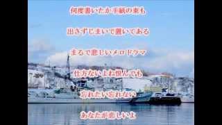 長谷川千恵 - 流れて港町