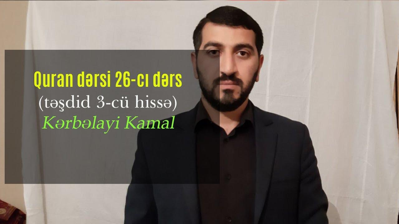 Quran dərsi 26-cı dərs (təşdid 3-cü hissə) Kərbəlayi Kamal