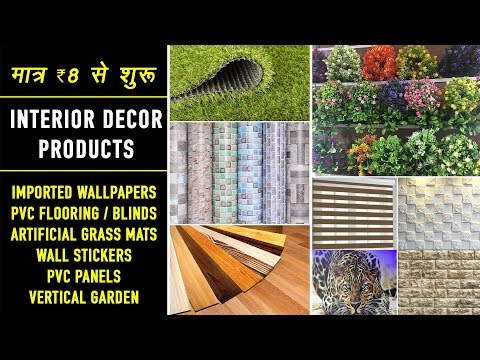 Buy Cheapest Interior Decor Items | Wallpaper, Pvc Panel, Window Blinds, Grass Mat, Wooden Flooring