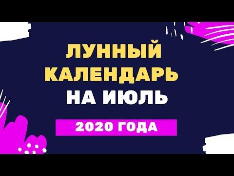 Лунный календарь на июль 2020 года | предсказания | календарь | гороскопы | приметы | март_2020 | июнь_2020 | июль_2020 | лунный | года | на