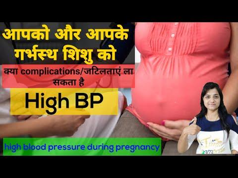 High blood pressure during pregnancy.गर्भवती व  गर्भस्थ शिशुके लिए क्या complication सकता है high BP