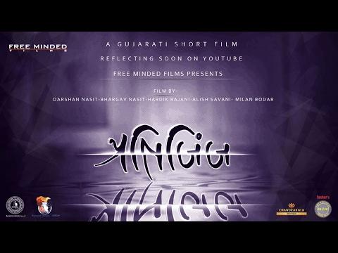 PRATIBIMB   GUJARATI SHORT FILM