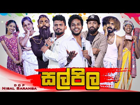 සල්පිල | Salpila | Vini Productions