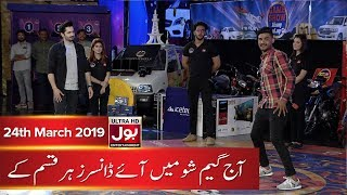 We Have Dancers of All Ages | Game Show Aisay Chalay Ga | 24th March 2019 | BOL Entertainment
