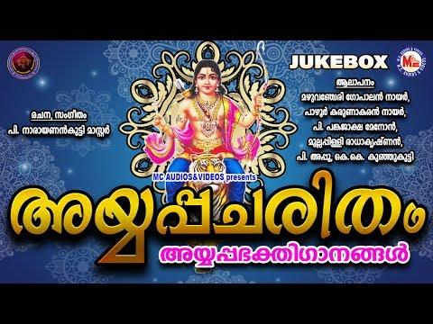സൂപ്പർഹിറ്റ്-അയ്യപ്പചരിത-ഗീതങ്ങൾ- -hindu-devotional-songs- -ayyappa-sasthampattukal