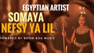 سميه - نفسي ياليل | Somaya -  Nefsy Ya Lil