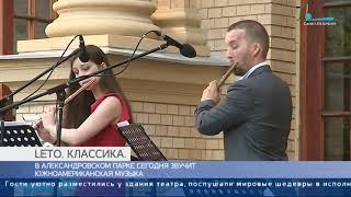Смотреть видео Канал «Санкт-Петербург»: «Классика в Александровском парке». Концерт «Вечер в латинском квартале» онлайн