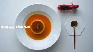 Bánh flan - 카라멜 푸딩 | Ẩm thực | Yo Home