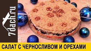 🥗 Салат с черносливом и орехами: очень вкусно! - 7 дач